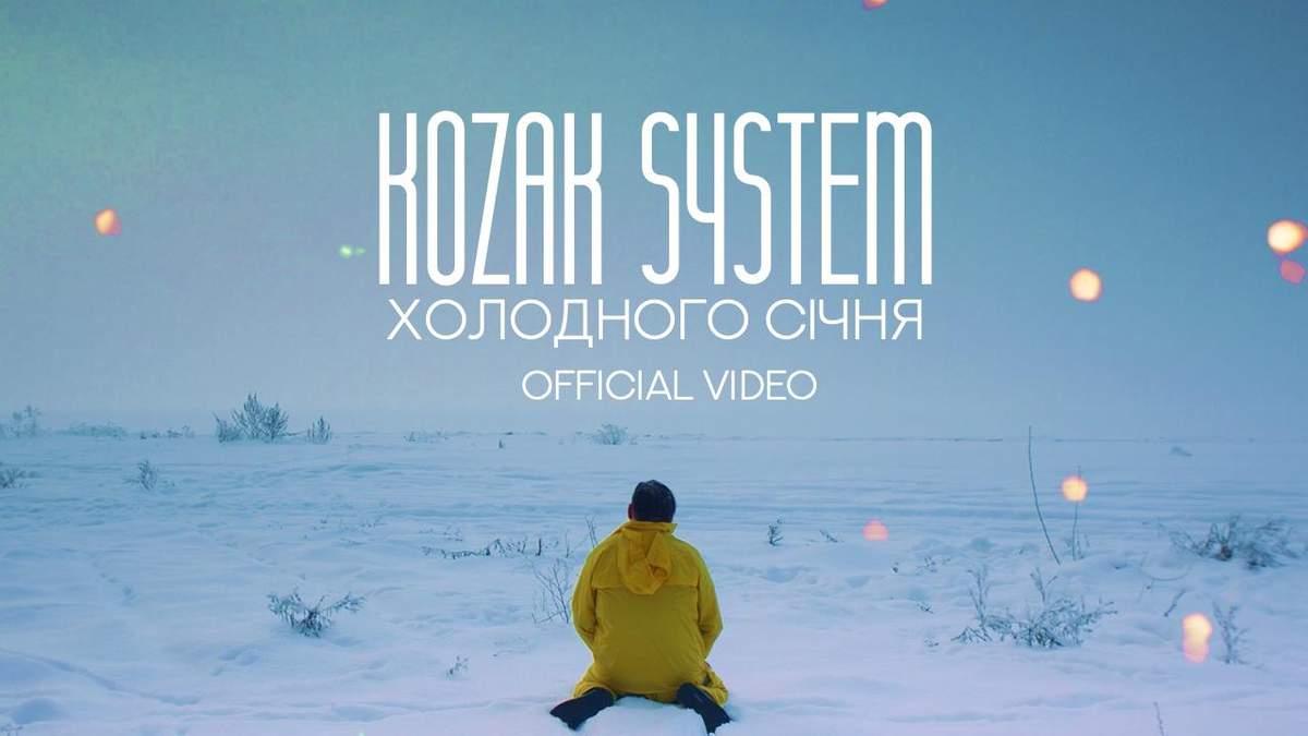 """Український гурт Kozak System випустив захопливий кліп у стилі """"Чорного дзеркала"""": відео"""