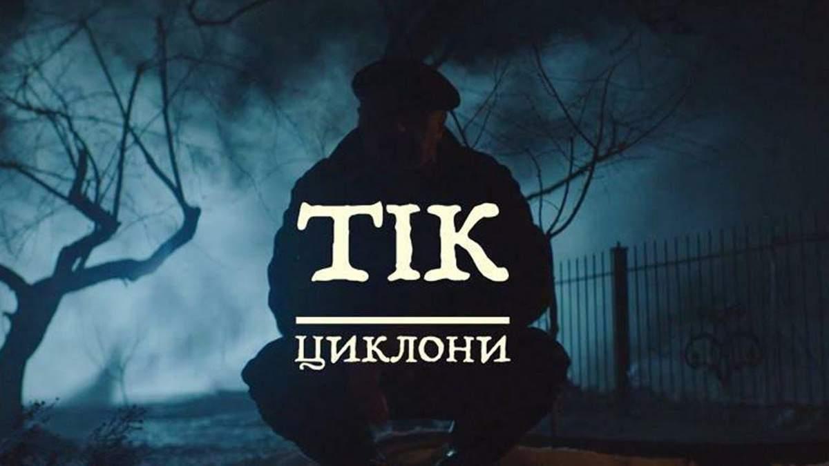 """Кліп на пісню гурту """"ТІК"""" про вибори набрав понад мільйон переглядів за 4 дні"""