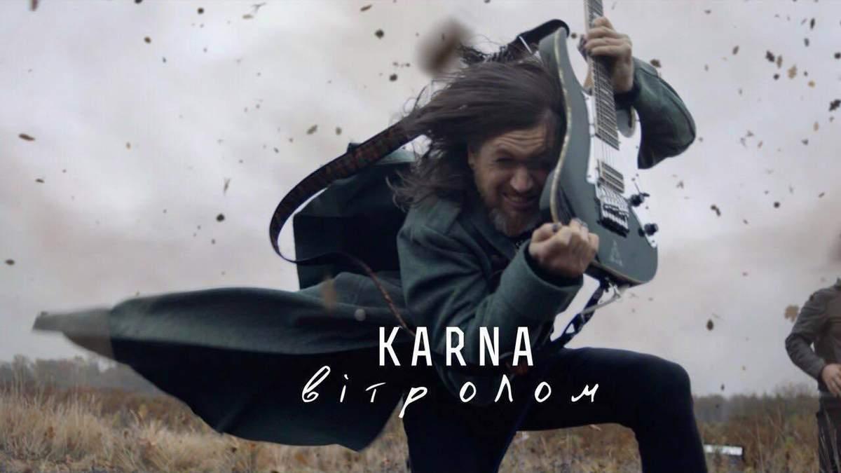 """Гурт KARNA випустив новий відеокліп на пісню """"Вітролом"""""""