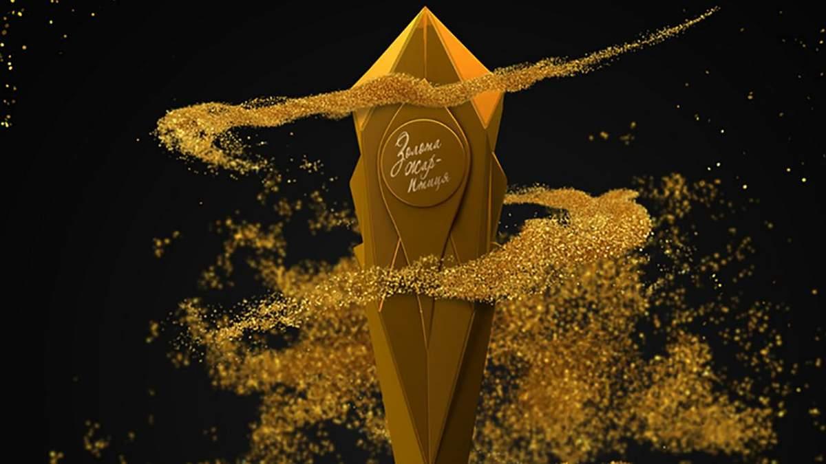 Золота Жар-птиця 2019 - переможці премії Золота Жар-птиця 18.04.2019