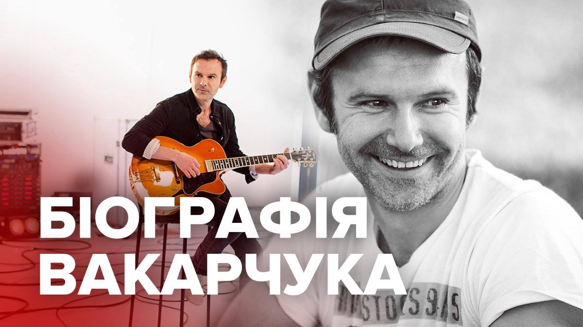Святослав Вакарчук – біографія Вакарчука та особисте життя