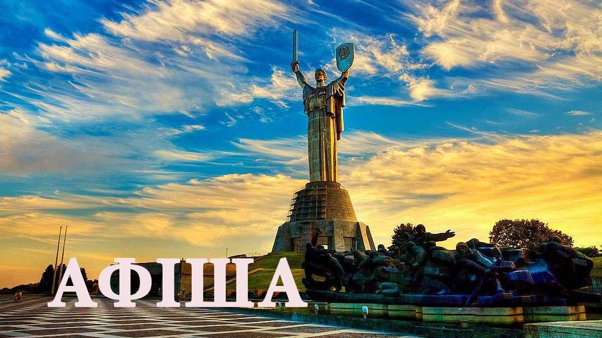 День Києва 2019: афіша на вихідні - програма заходів у Києві
