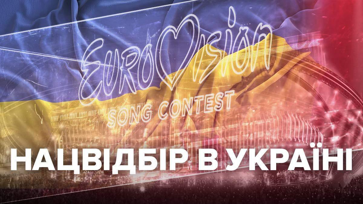 Когда отбор на Евровидение 2020 Украина – дата проведения