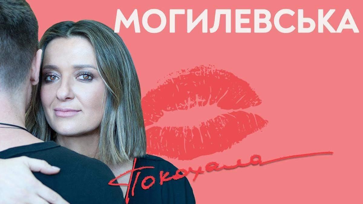 Закохана Наталя Могилевська опублікувала романтичний кліп: відео
