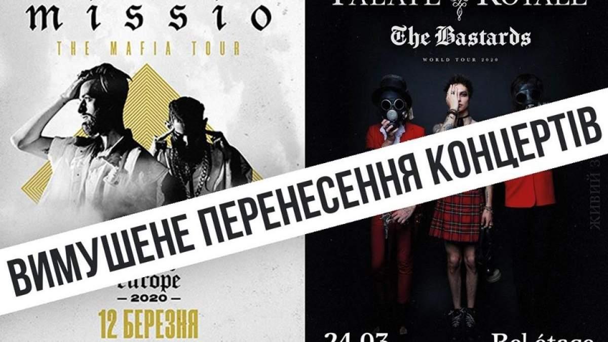 Концерти Missio та Palaye Royale у Києві переносяться: подробиці