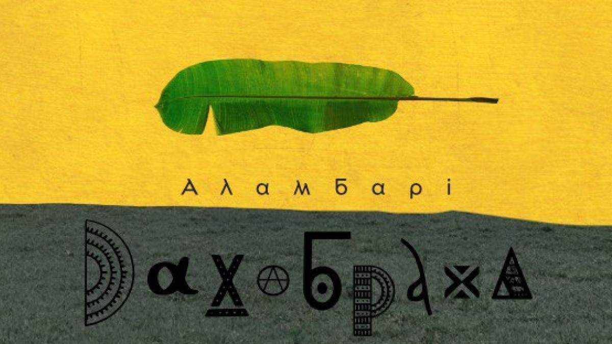 Етно-хаос група ДахаБраха випустила новий альбом