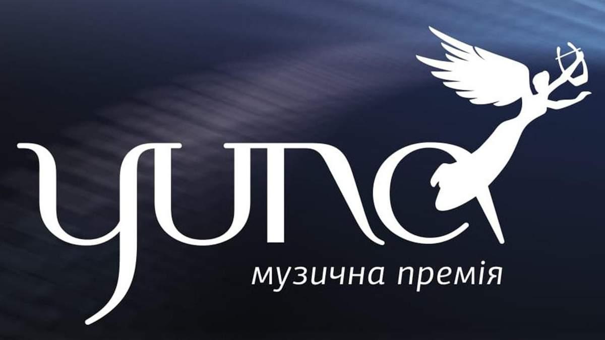 YUNA 2020: переможці церемонії – список, хто переміг