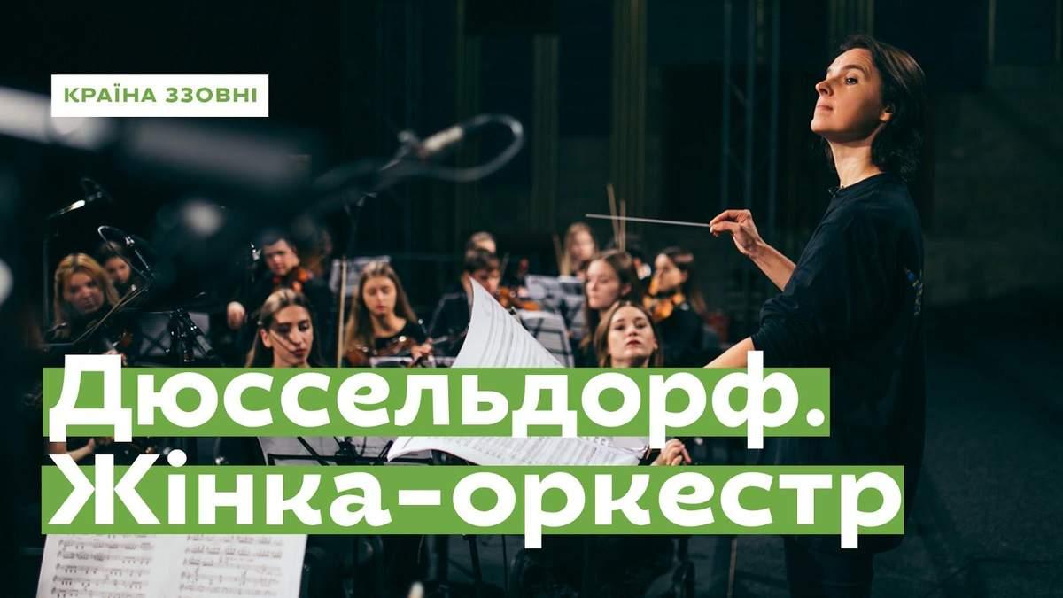 Украинка станет диригенткою известного фестиваля: история Ukraиner