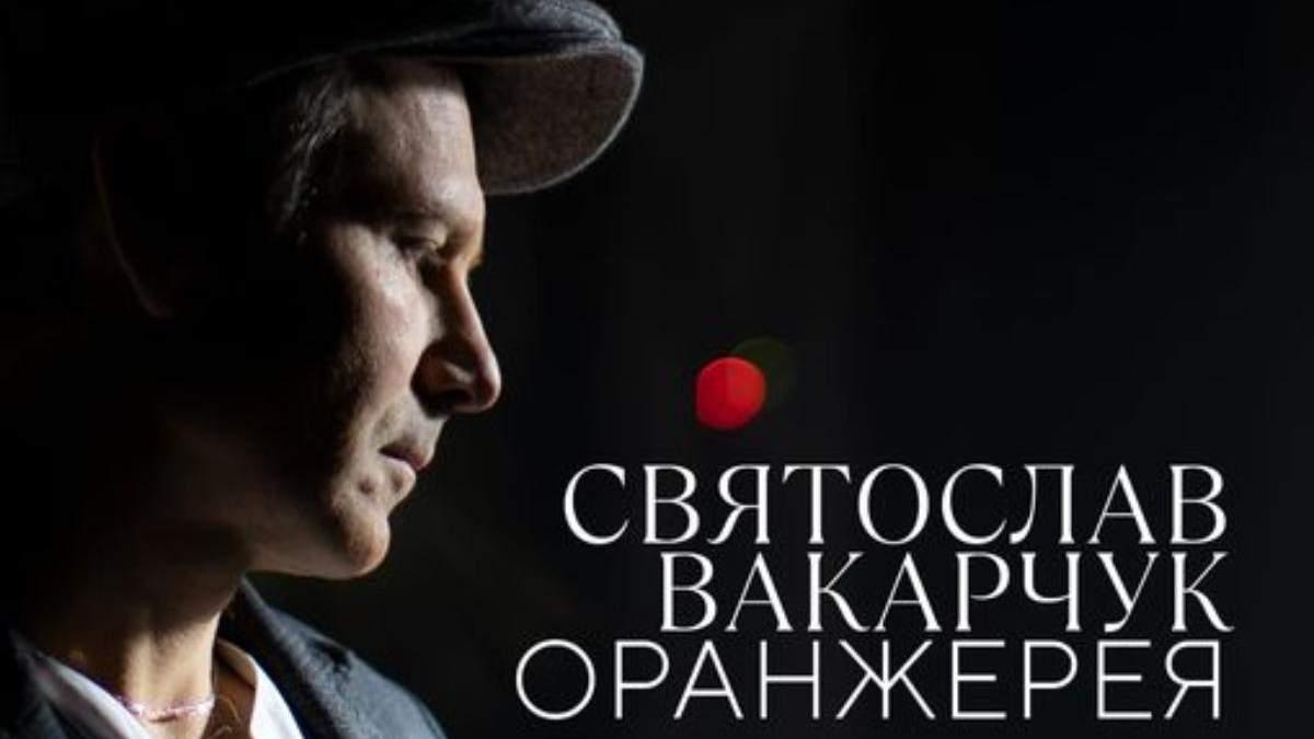 Святослав Вакарчук анонсировал проект Оранжерея