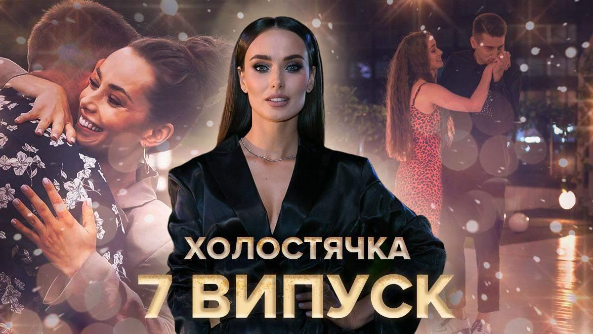 Холостячка на СТБ – дивитися 7 випуск онлайн 04.12.2020