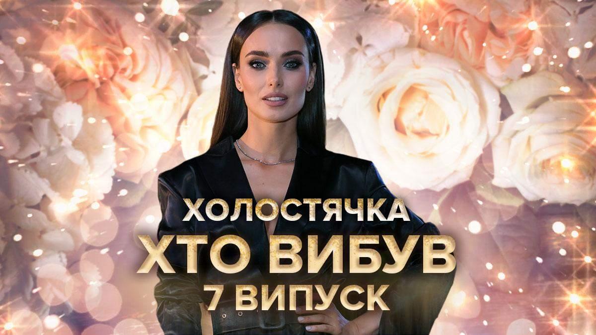 Холостячка 2020 – 7 випуск дивитися онлайн – хто пішов з шоу 04.12.2020
