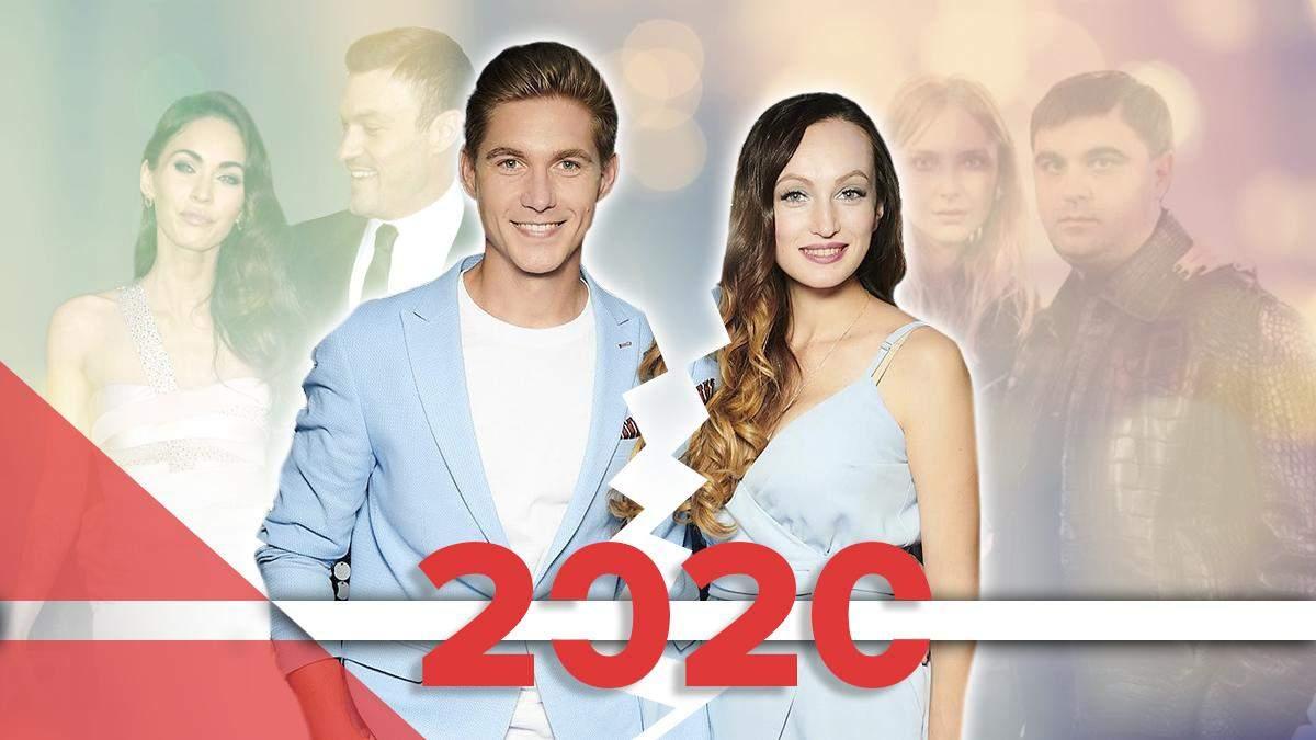 Розлучення 2020 року: гучні розставання знаменитостей України та Голлівуду