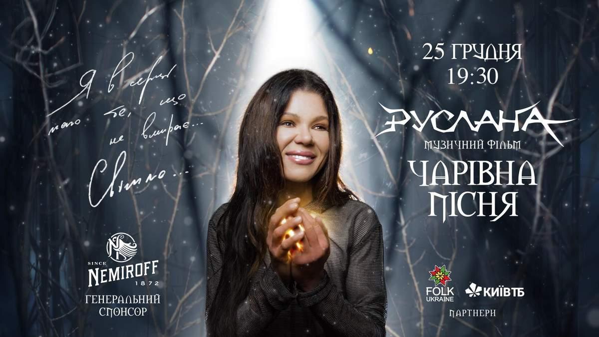Руслана випустила різдвяний фільм