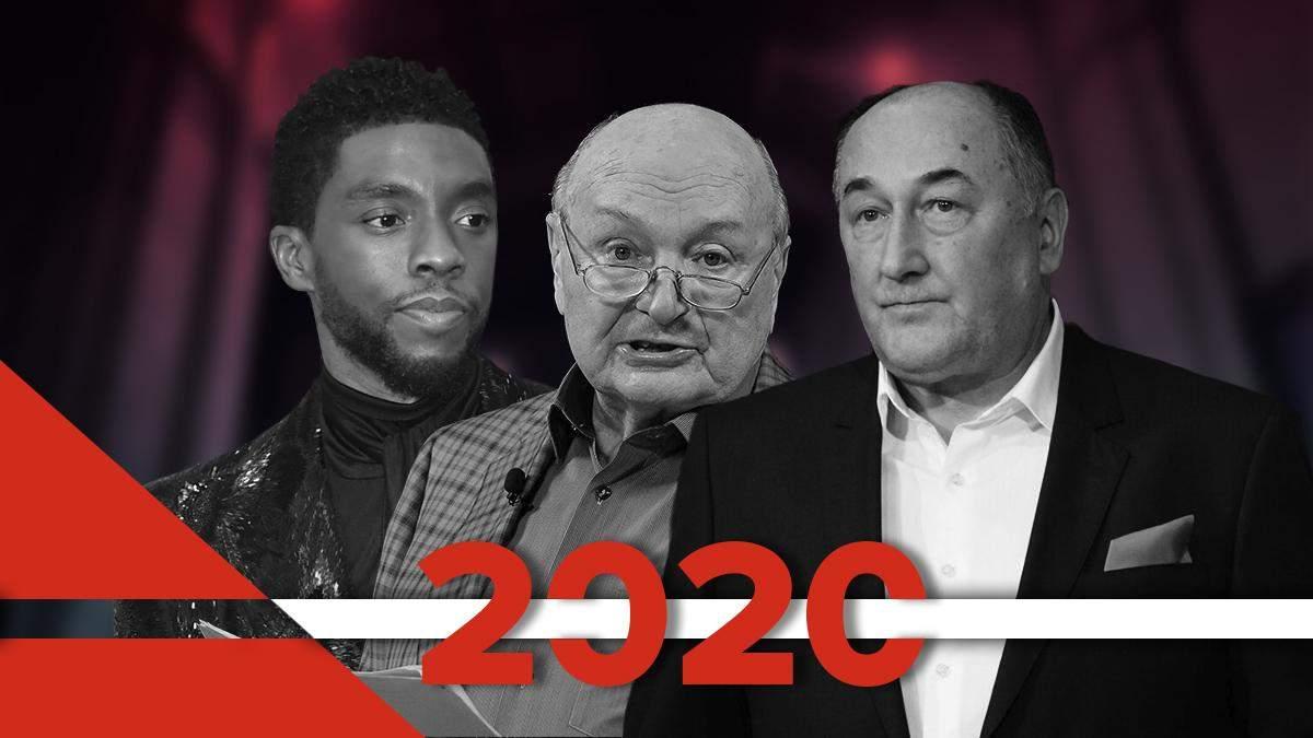 Кто умер в 2020 году из знаменитостей в мире и Украине – список