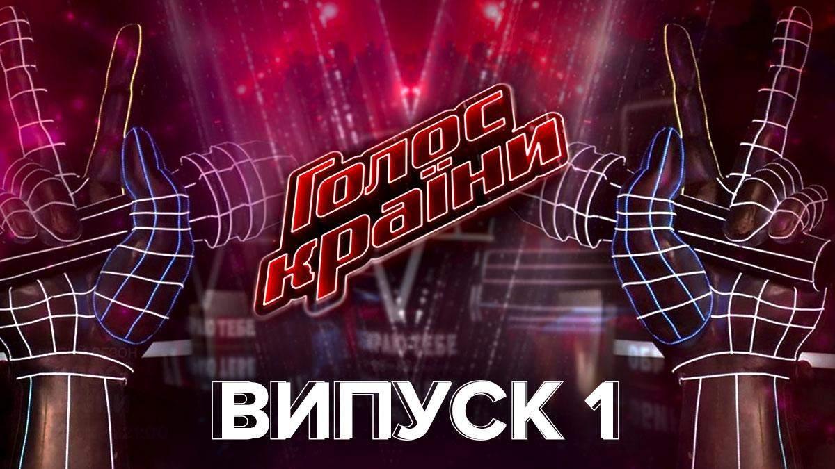 Голос країни 11 сезон дивитися 1 випуск онлайн 24.01.2021