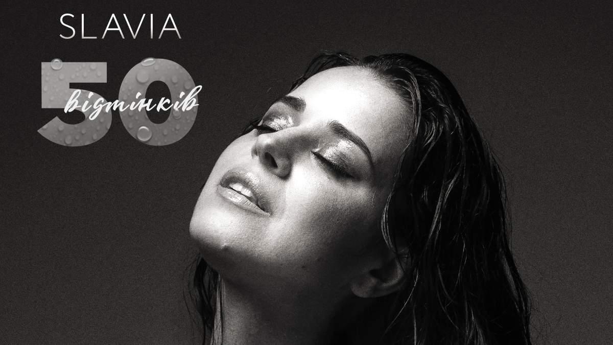 """Дружина Дзідзьо SLAVIA випустила трек """"50 відтінків"""" про БДСМ і сексуальні фантазії"""