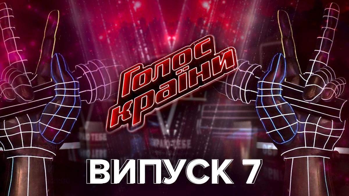 Голос країни 11 сезон 7 випуск: подруга Дорофєєвої та інші учасники, які закрили кастинги