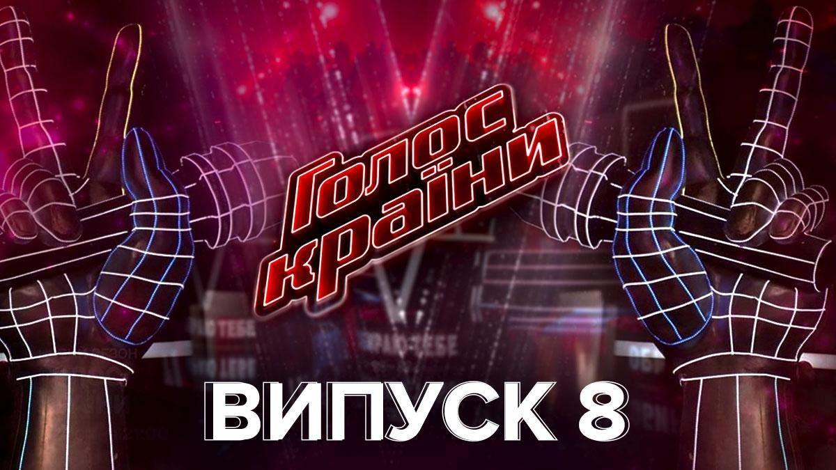 Голос країни 11 сезон дивитися 8 випуск онлайн 14 березня 2021