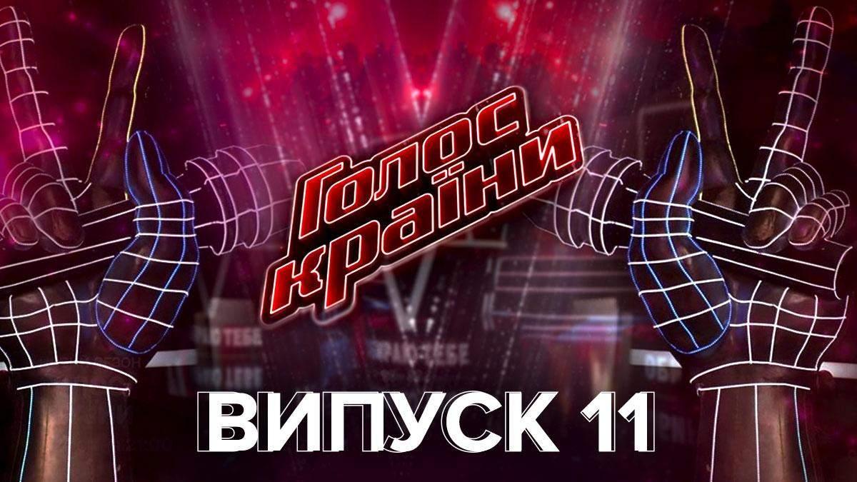Голос країни 11 сезон дивитися 11 випуск онлайн 4 квітня 2021
