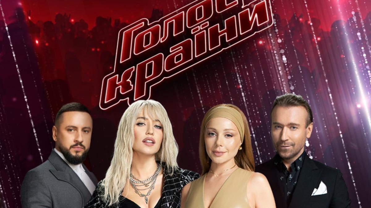Голос страны 2021: участники – команды Тины Кароль, Монатика, Дорофеевой и Винника