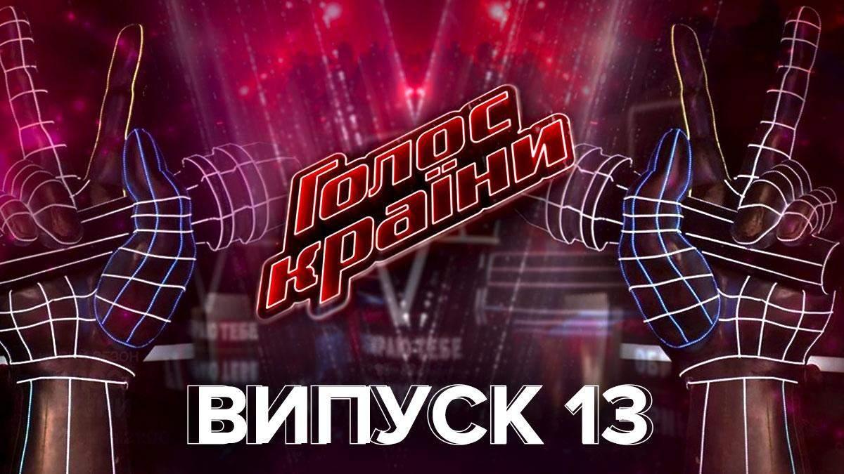 Голос країни 11 сезон 13 випуск: яскрава боротьба півфіналістів та дуети із зірками шоу-бізнесу