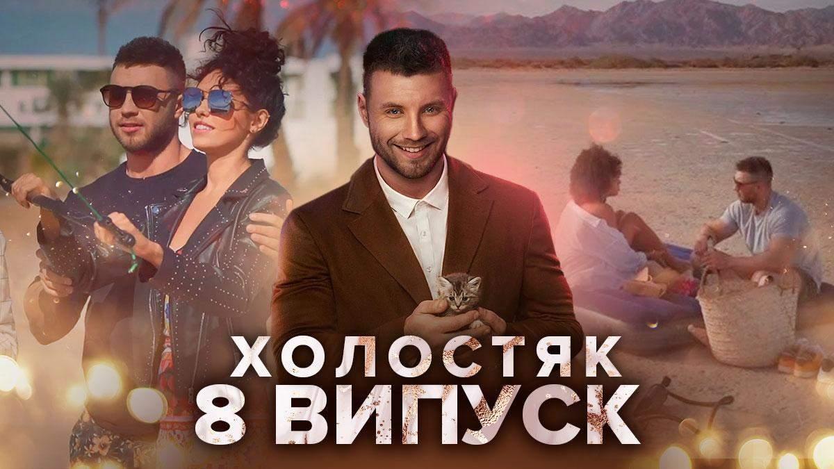 Холостяк 11 сезон 8 выпуск, Украина: смотреть онлайн от 23 апреля 2021
