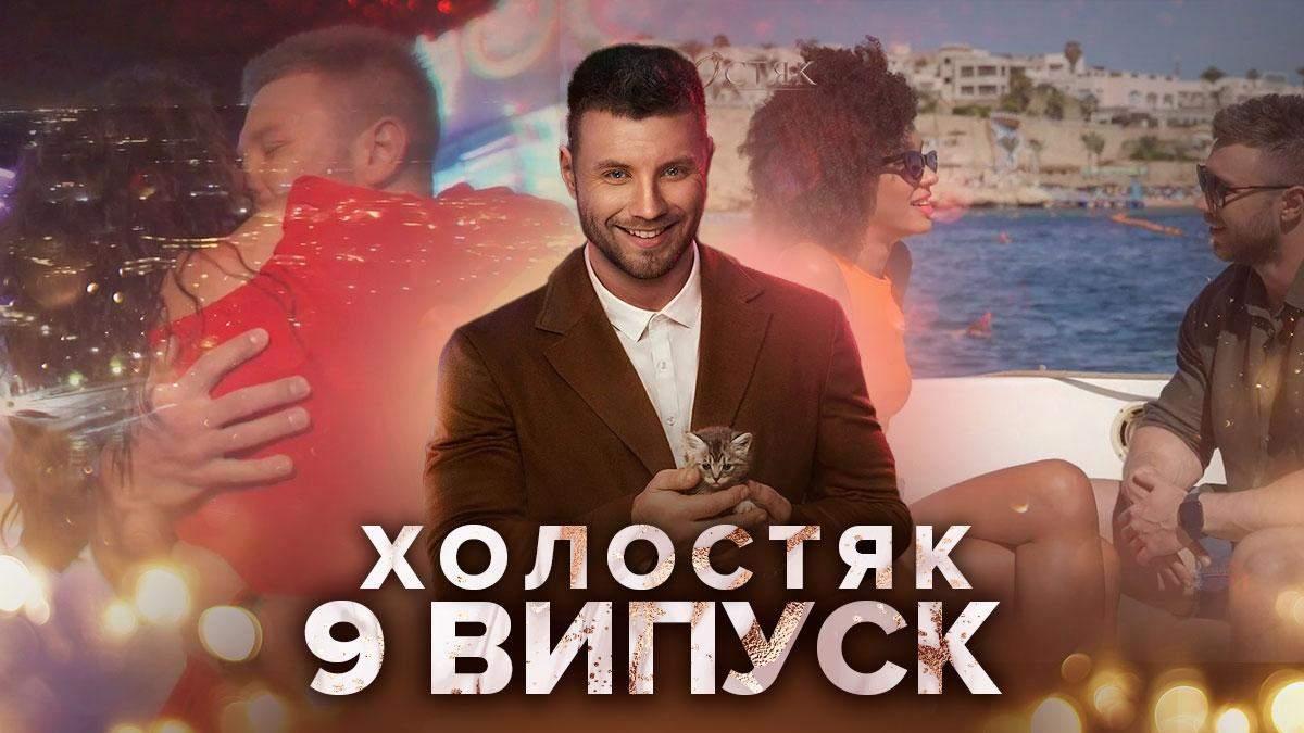 Холостяк 11 сезон 9 выпуск, Украина: смотреть онлайн от 30 апреля 2021