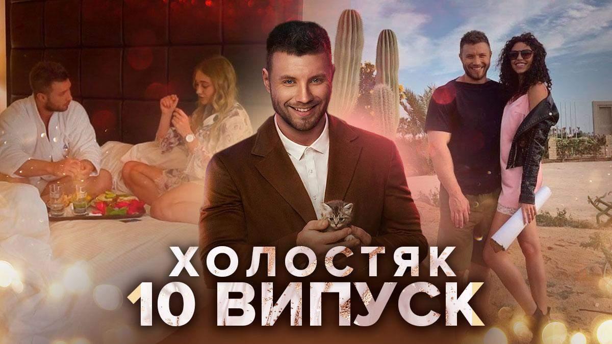 Холостяк 11 сезон 10 выпуск, Украина: смотреть онлайн от 7 мая 2021