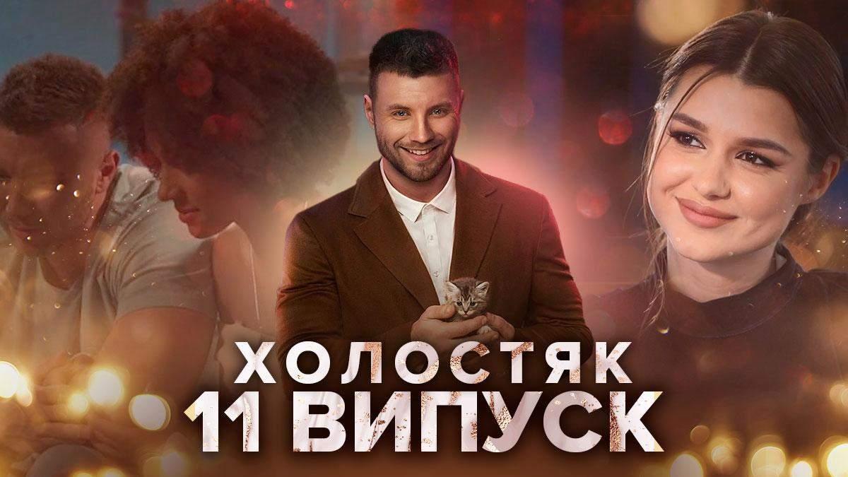 Холостяк 11 сезон 11 выпуск, Украина: смотреть онлайн от 14 мая 2021