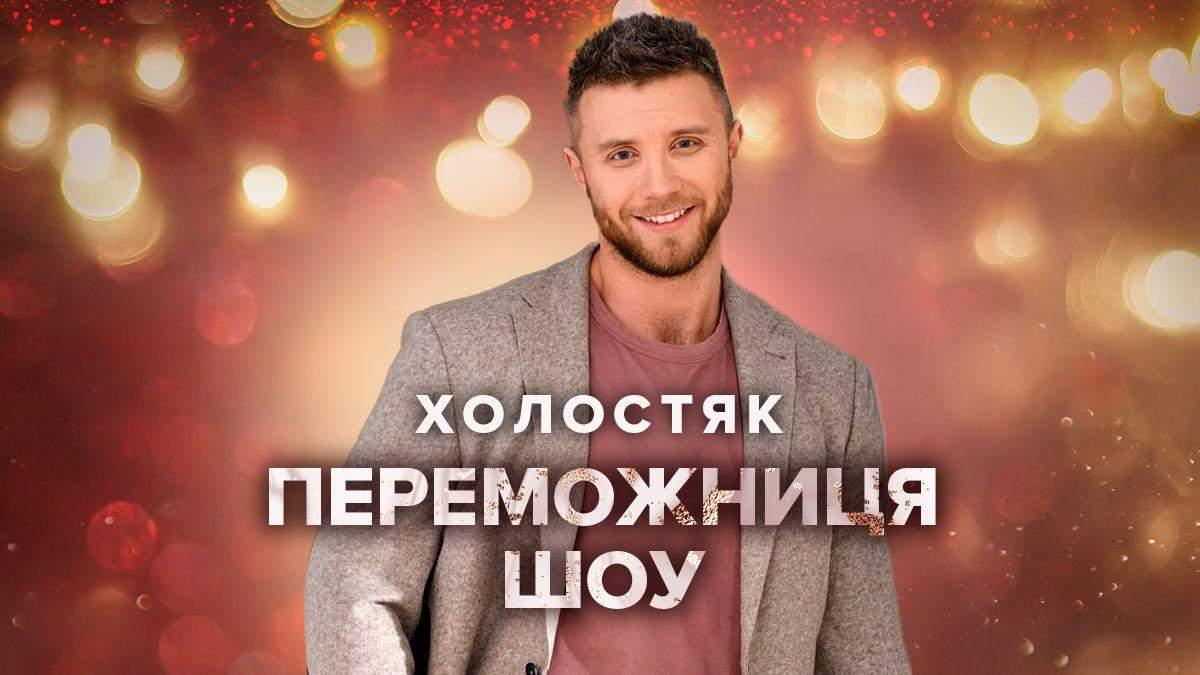 Кто победил в шоу Холостяк 11 сезон: имя победительницы в 2021 году