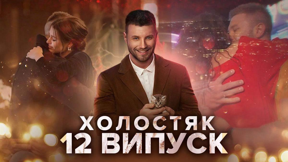 Холостяк 2021: дивитися онлайн 11 сезон 12 випуск – фінал 21.05.2021