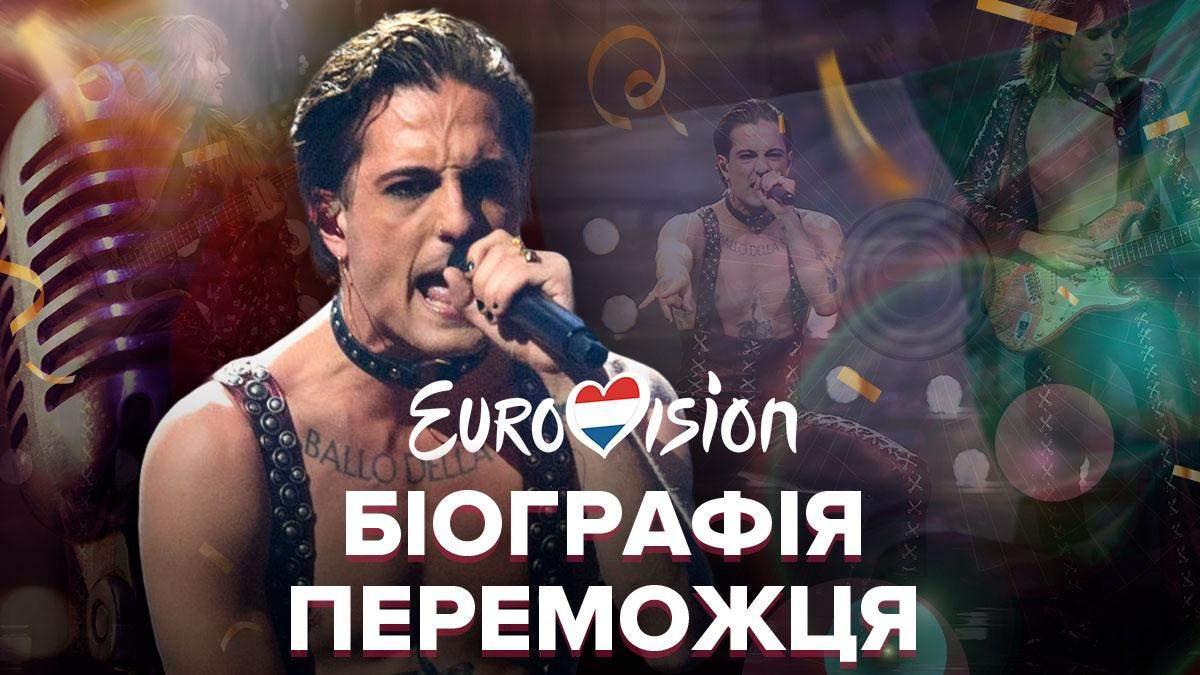 Биография победителя Евровидения 2021 Måneskin: что известно о группе Италии
