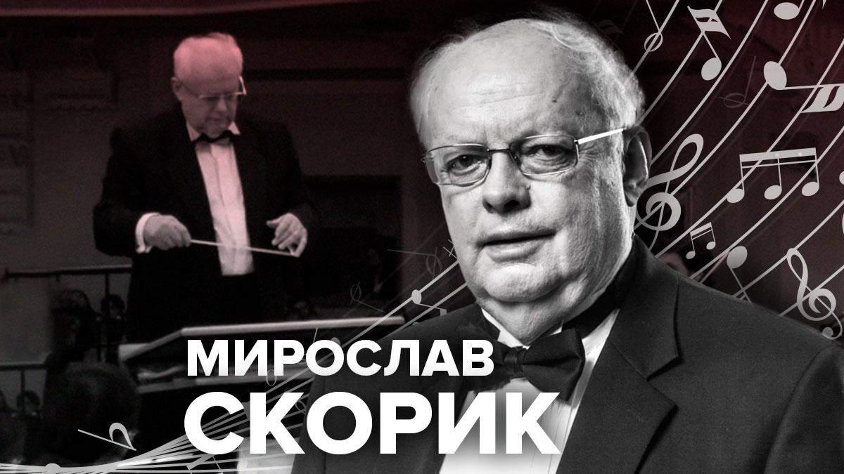 Годовщина смерти Мирослава Скорика: воспоминания коллег