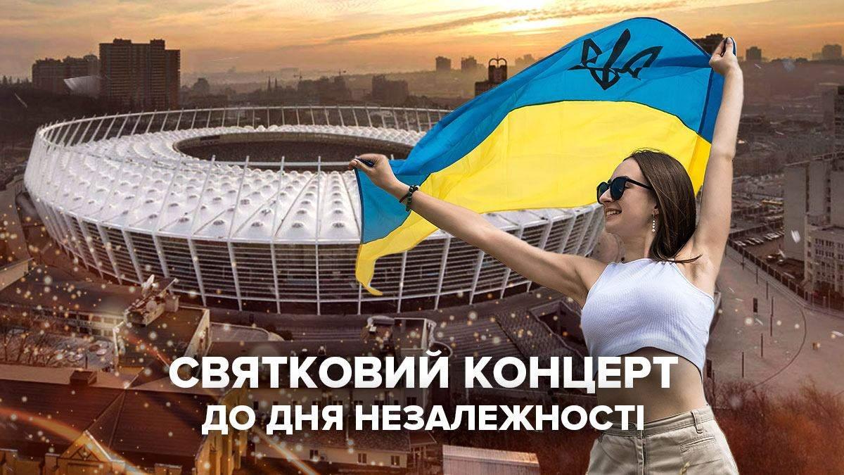 Концерт до Дня Незалежності 2021: дивитися онлайн – трансляція 24.08.2021