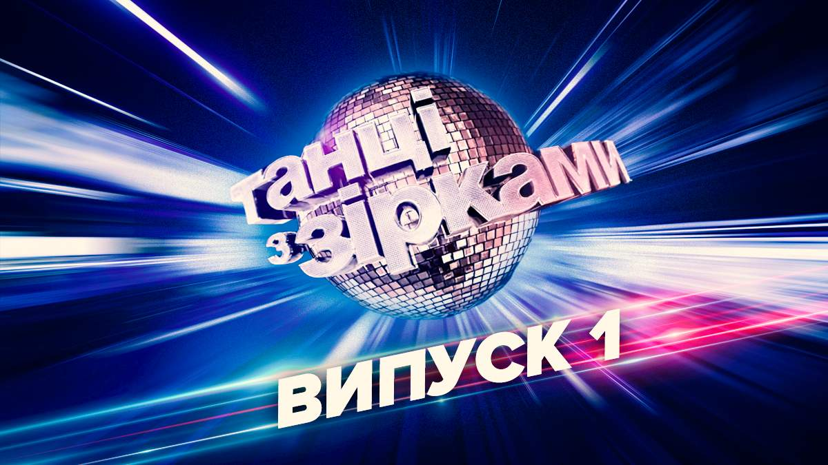 Танці з зірками 2021 – дивитися 1 випуск онлайн 05.09.2021