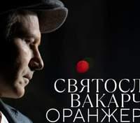 """Посвящен умершему отцу: Святослав Вакарчук выпустил проект """"Оранжерея"""""""