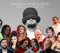 """Монатик с командой """"Голоса страны 11"""" выпустил зажигательную песню """"Людям передайте"""": видео"""