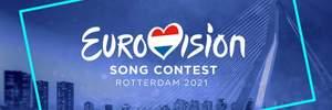 Як голосувати на Євробаченні-2021