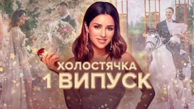 Холостячка 1 випуск: як чоловіки вражали Злату Огнєвіч на першій вечірці проєкту