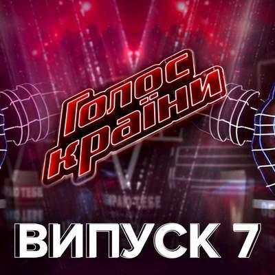 Голос страны 11 сезон 7 выпуск: подруга Дорофеевой и другие участники, закрывшие кастинги