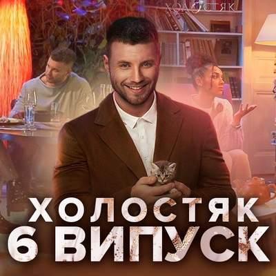 Холостяк 11 сезон 6 випуск: поцелуи на глазах у конкуренток и экстремальный прыжок с Аней