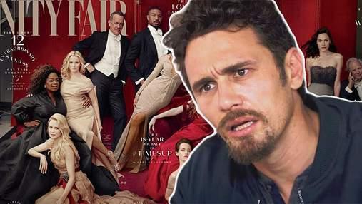Голливудского актера Джеймса Франко вырезали с обложки Vanity Fair из-за секс-скандала