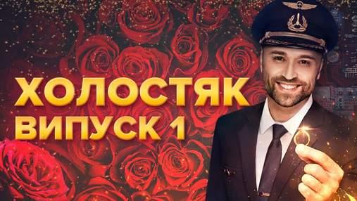 Холостяк 10 сезон 1 выпуск: как девушки удивляли Максима Михайлюка и кому удалось его раздеть