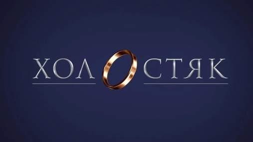 Холостяк 11 сезон: дата виходу романтичного шоу