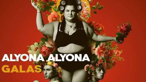 Alyona Alyona представила новий альбом Galas: пісні, які зачеплять кожного українця