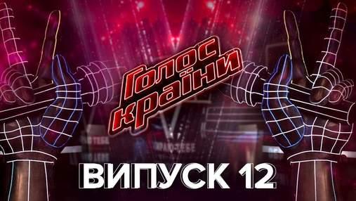 Голос країни 11 сезон 12 випуск: грандіозний перший прямий ефір шоу