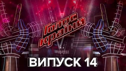 Голос країни 11 сезон 14 випуск: яким був грандіозний суперфінал популярного шоу
