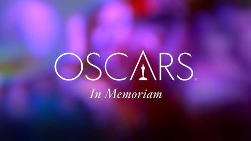 Хвилина мовчання на Оскарі-2021: кому з покійних зірок віддали шану