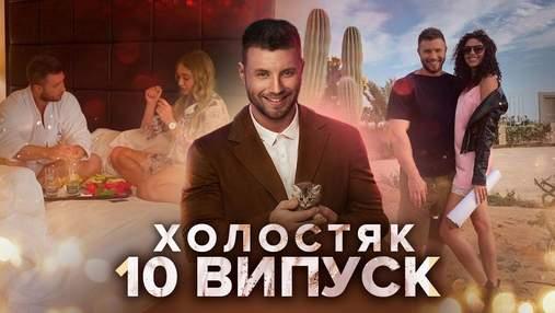 Холостяк 11 сезон 10 выпуск: теплые знакомства с родными участниц и драматическое прощание