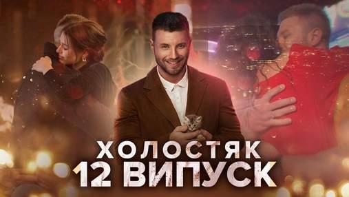Холостяк 11 сезон 12 випуск: як пройшов довгоочікуваний фінал та вибір Михайла